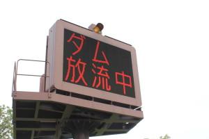 利根川電光掲示板
