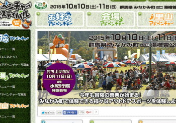 ガイド推薦!秋の観光イベント